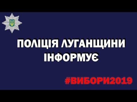 Поліція Луганщини: 08.02.2019_Брифінг_Поліція Луганщини інформує про порушення виборчого законодавства