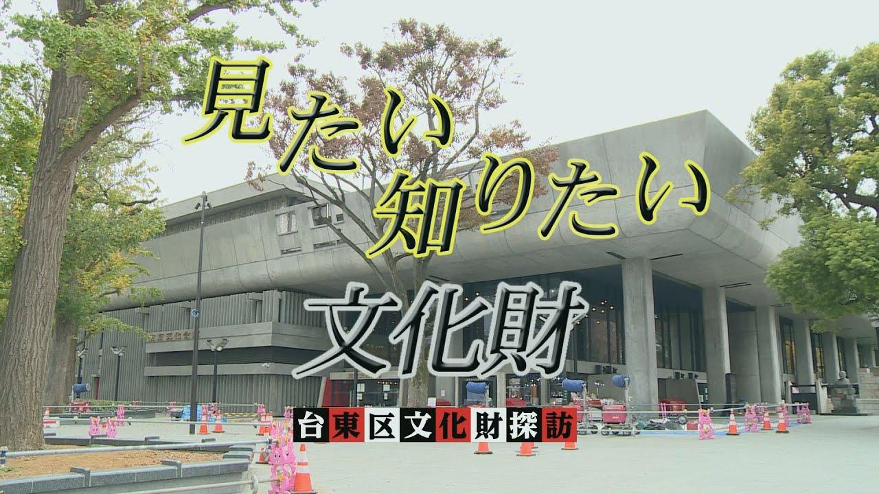 会館 東京 文化