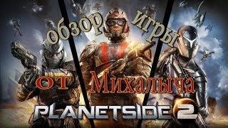 Обзор игры PlanetSide 2 + как поднять FPS в игре PlanetSide 2(, 2013-11-06T15:23:10.000Z)