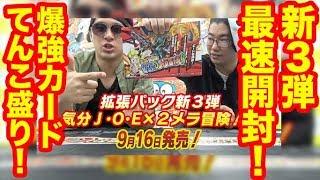 【デュエマ】新3弾を1BOXムキムキ祭り!ホイルカードを多く当てたら勝ち!【新3弾】 thumbnail