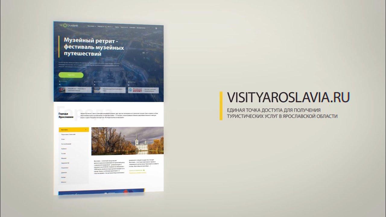 Промо-ролик сайта visityaroslavia.ru