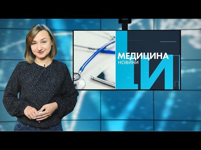 #МЕДИЦИНА_Т1новини | 09.09.2020