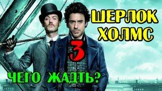 Шерлок Холмс 3 (2019) - (Sherlock Holmes 3) - Чего ждать?