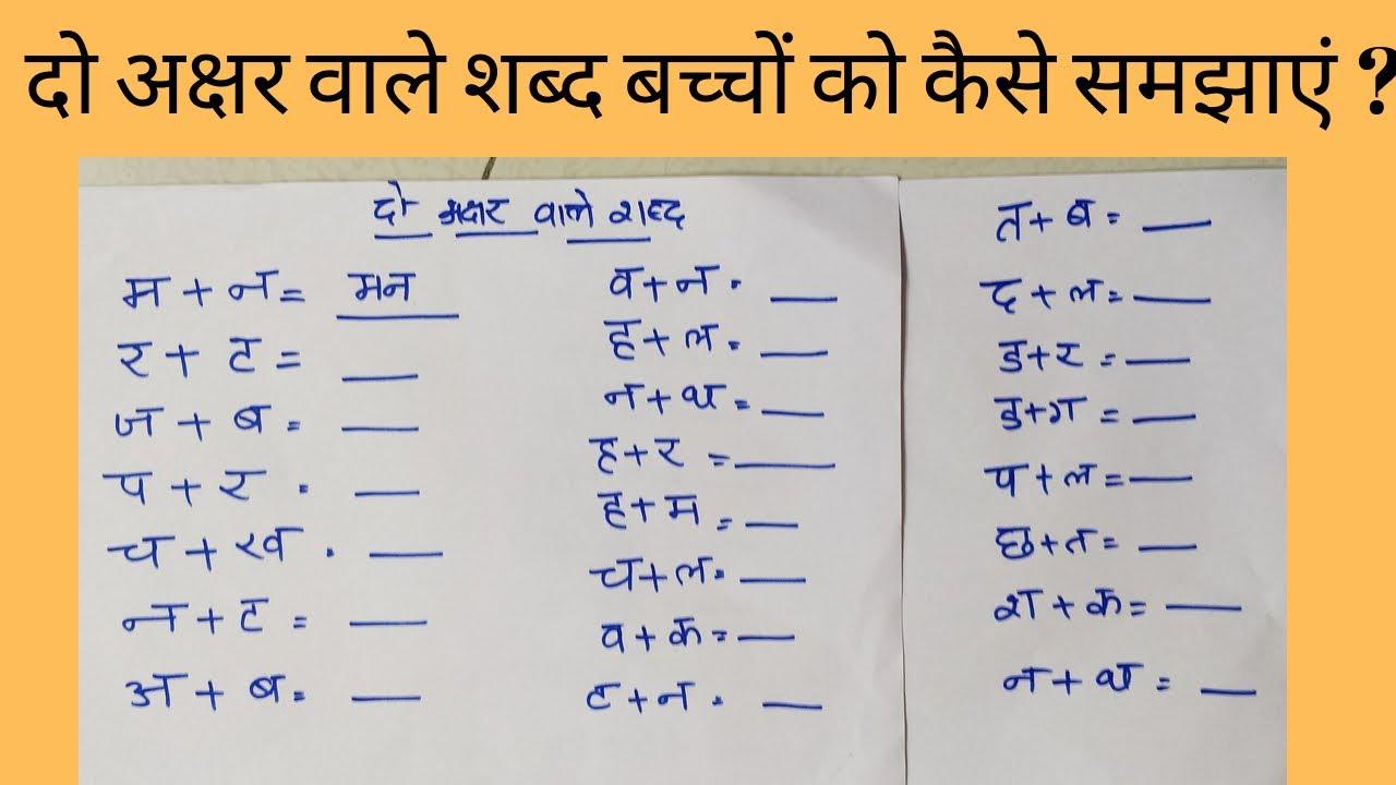 Lkg Hindi Word Worksheet À¤¦ À¤…क À¤·à¤° À¤µ À¤² À¤¶à¤¬ À¤¦ À¤¬à¤š À¤š À¤• À¤• À¤¸ À¤¸à¤®à¤ À¤ Twoalphabetword Wordinhindi Lkg Youtube
