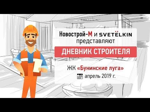 Дневник строителя, ЖК «Бунинские луга» (апрель 2019 г.)