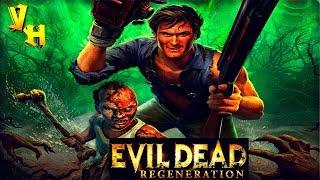 ЭШ ПРОТИВ ЗЛОВЕЩИХ МЕРТВЕЦОВ ◀️ Evil Dead: Regeneration ▶️ HARD (+18)