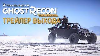 Tom Clancy's Ghost Recon Wildlands : трейлер выхода