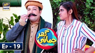 Ghar Jamai Episode 19 - 16th February 2019 - ARY Digital Drama