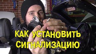 S05E17 Как установить сигнализацию [BMIRussian]