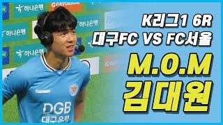 [K리그1 6R 대구 vs 서울] 대구FC 김대원 역대…