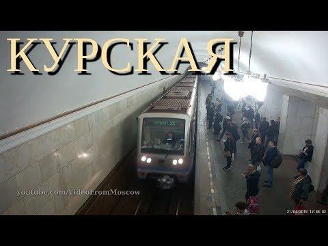 Метро Курская // 21 апреля 2019