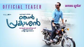 Njan Prakashan | Official Teaser | Sathyan Anthikad | Sreenivasan | Fahadh Faasil | Sethu Mannarkkad