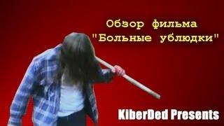 """Обзор фильма """"Больные ублюдки"""""""