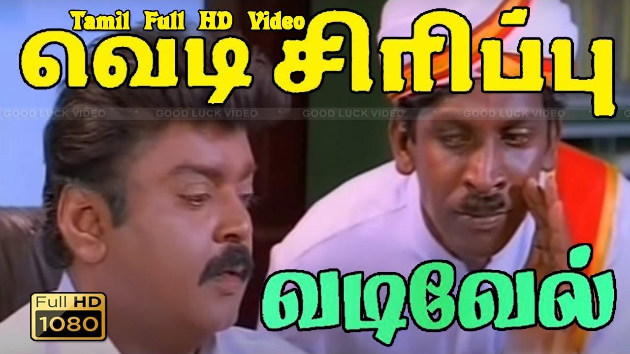 Vadivelu Tamil Selvan Full Movie Comedy | Vadivelu Comedy | Vadivelu Vijayakanth Tamil Selvan Comedy