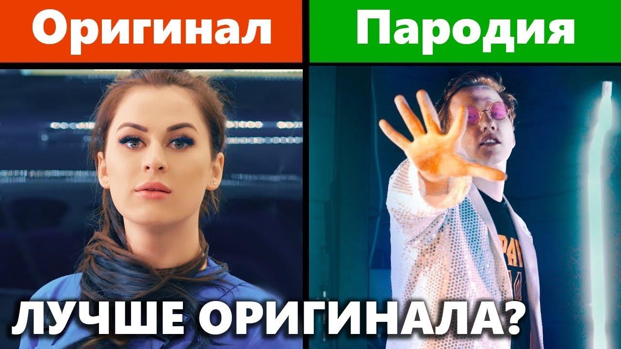 5 ЛУЧШИХ ПАРОДИЙ БЛОГЕРОВ ПРЕВЗОШЕДШИХ ОРИГИНАЛ / Даня Кашин, Юлия Пушман, Марьяна Ро
