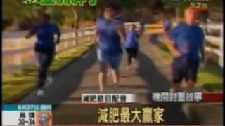 2009 08 27 1844中天新聞 美國實境減肥節目亞洲挑參賽者開戰