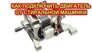 Как подключить двигатель от стиральной машинки автомата.(Как выяснить какие клеммы на двигателе от стиральной машинки к чему подключены, как сделать реверс и подклю..., 2016-05-17T04:42:00.000Z)