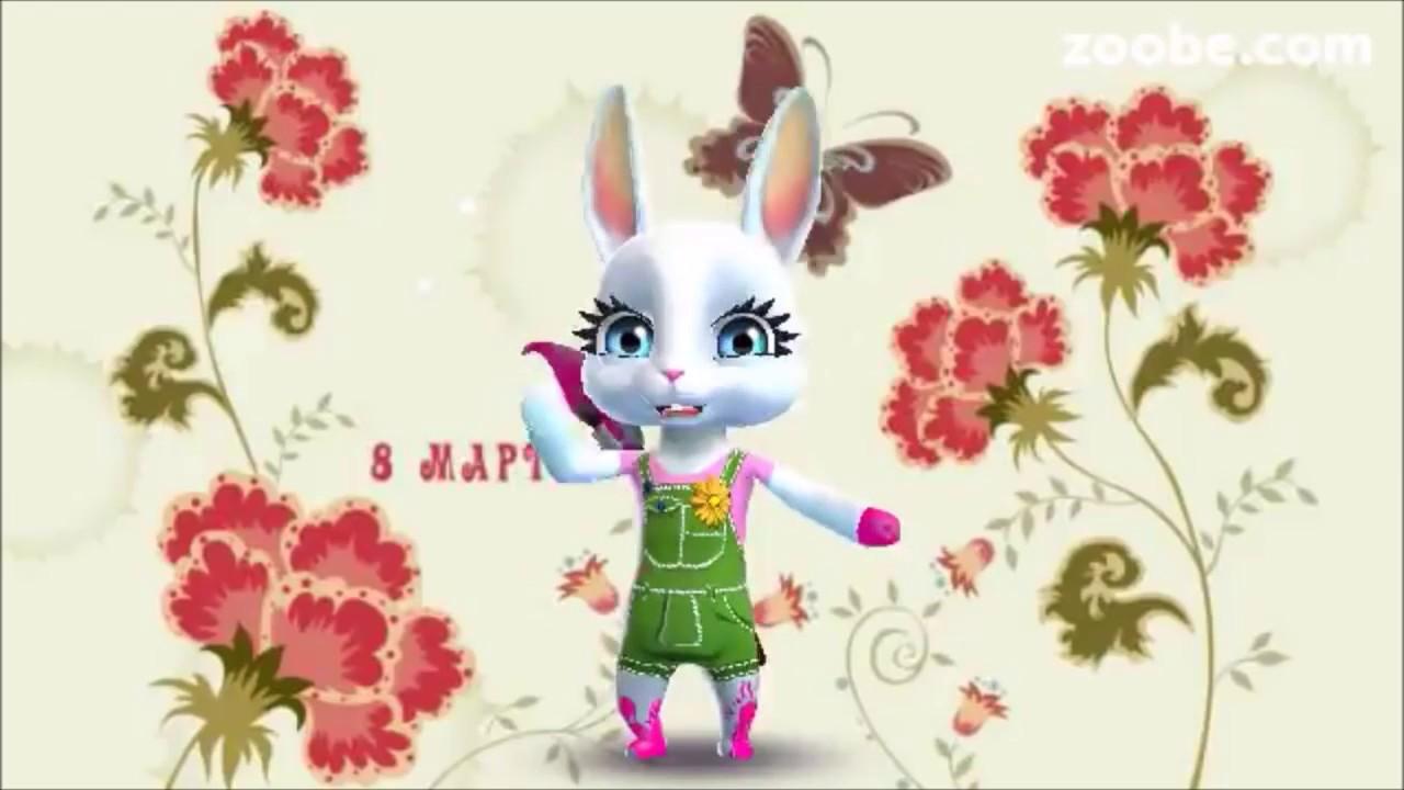 поздравления с праздником от зайцев хореограф объяснила, какой