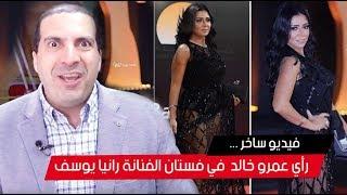فيديو ساخر ... رأي عمرو خالد  في فستان الفنانة رانيا يوسف