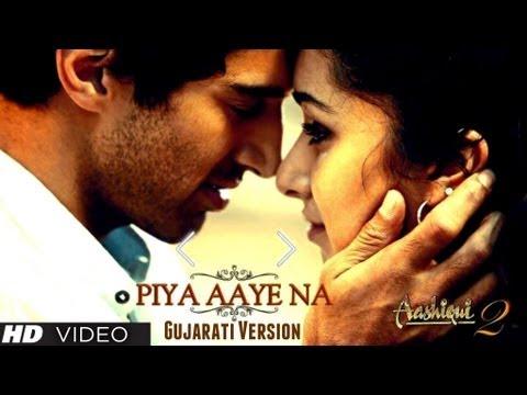 Piya aaye Na [Gujarati Version] Aashiqui 2 - Aditya Roy Kapur, Shraddha Kapoor