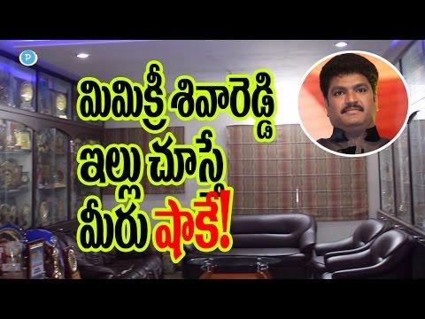 Mimicry Siva Reddy Shocking House Exclusive - Telugu Popular TV