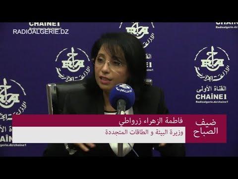 وزيرة البيئة و الطاقات المتجددة السيدة فاطمة الزهراء زرواطي