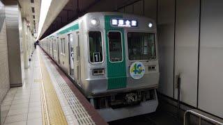 京都市営地下鉄10系KS11編成 北大路発車