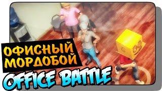 ОФИСНЫЙ МОРДОБОЙ ● Office Battle | Прикольные игры