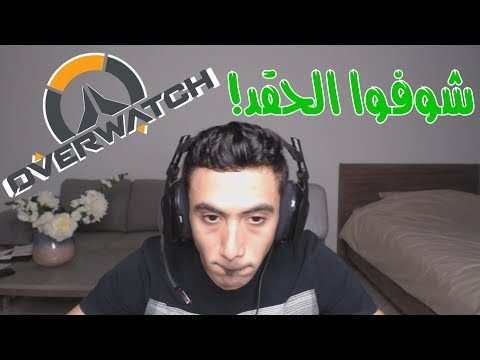 لعبت ضد اكثر شخص حاقد علي !!  | #1 Overwatch d7oomy999