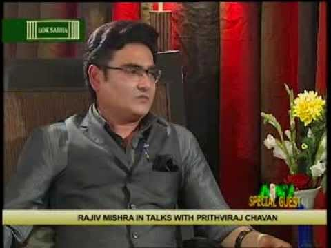 Rajiv Mishra, CEO Loksabha TV on his talk show Special Guest with Prithviraj Chavan