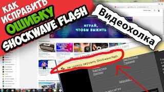 видео Не отвечает плагин Shockwave Flash