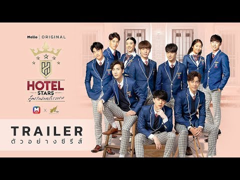 Hotel Stars [OFFICIAL TRAILER] | Ch3Thailand