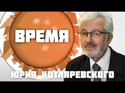 Медиа Информ: Время.(13.07.18)Юрий Дьяченко. Начало избирательной кампании
