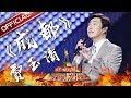 单曲纯享版 费玉清 成都 天籁之战2 第4期 东方卫视官方高清 mp3