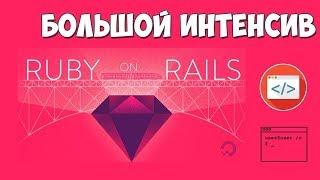 Изучение Ruby on Rails / Большой интенсив