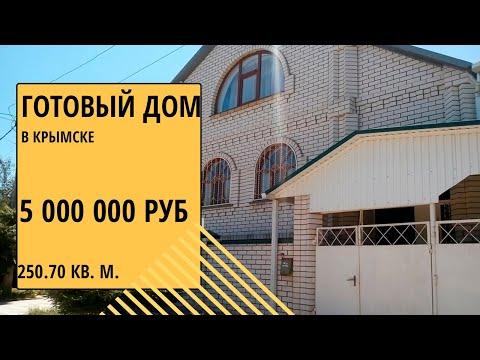 Купить готовый дом в Крымске| Переезд Краснодарский край