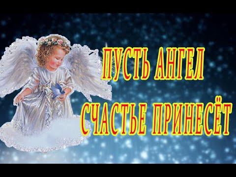 Пусть Ангел Хранит Тебя!👼 Ангелочка на счастье отправляю   Красивое пожелание для тебя и любимых!