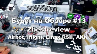 ✔ Будет на Обзоре #13 Airbot, iFlight, Emax RSII, AKK! Zbestreview