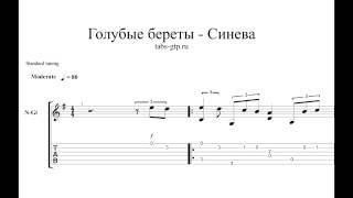 Голубые береты - Синева - ноты для гитары табы аранжировка
