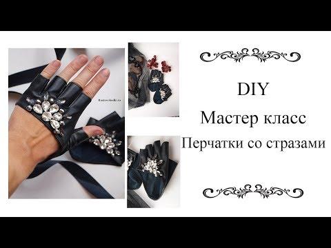 Масте класс Перчатки со стразами\DiY митенки \Перчатки без пальцев