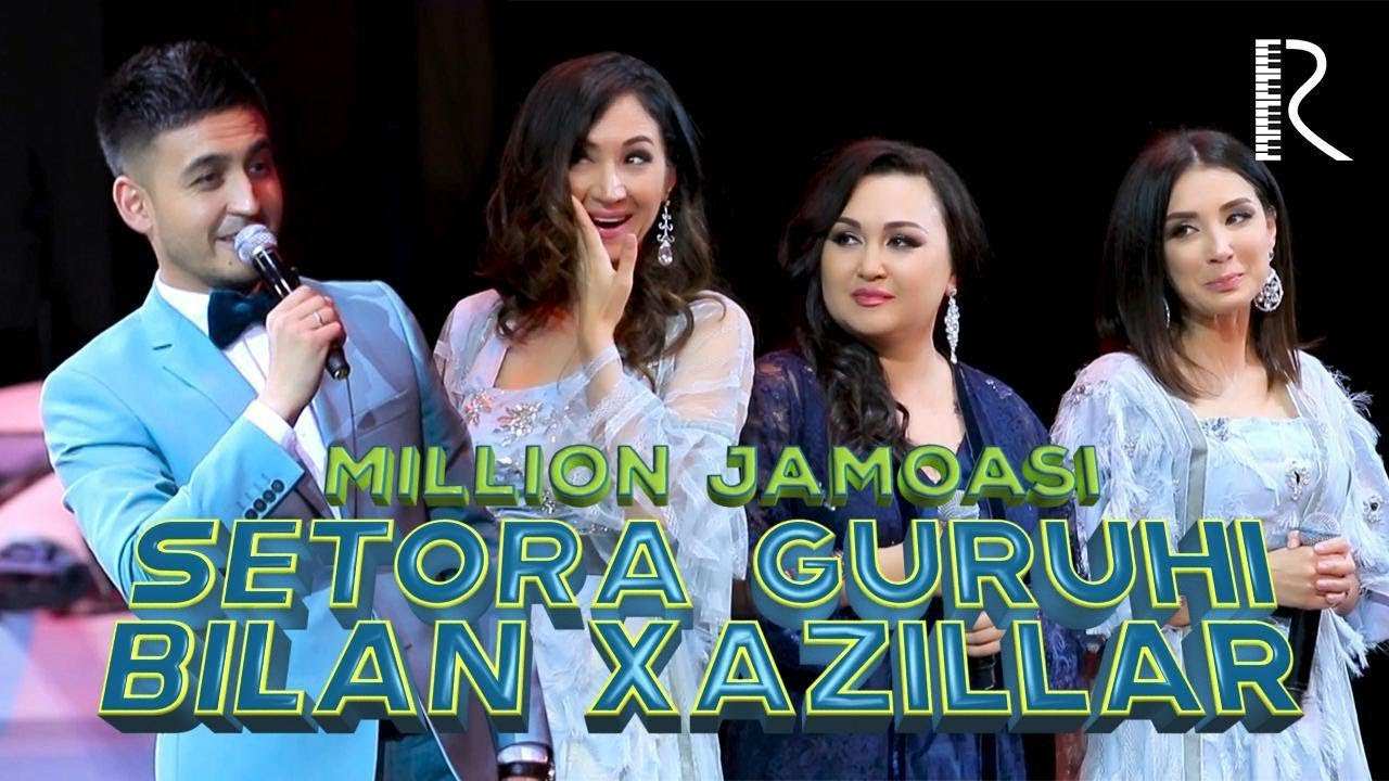 Million jamoasi - Setora guruhi bilan xazillar | Миллион жамоаси - Сетора гурухи билан хазиллар