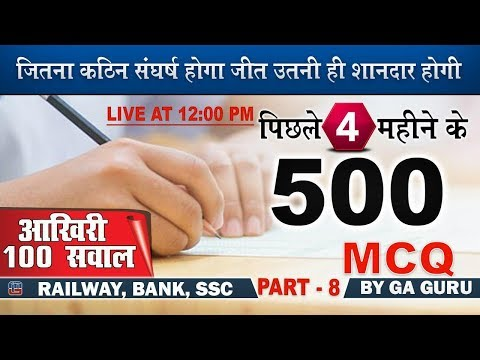 पिछले 4 महीने के 500 MCQ | Part 8 | General Awareness | Railway | Bank | SSC | 12:00 Pm