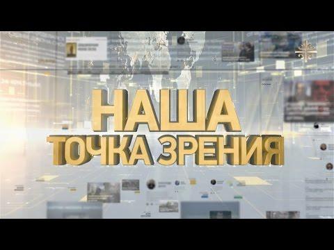 Наша точка зрения: Amnesty International, Russia Today - шестая колонна?, Стивен Сигал