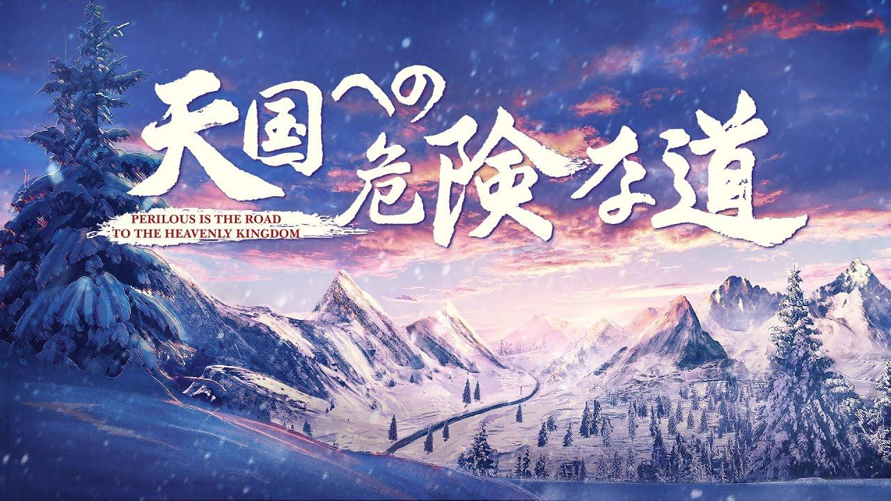 クリスチャン映画「天国への危険な道」 神の救い 完全な映画 日本語吹き替え