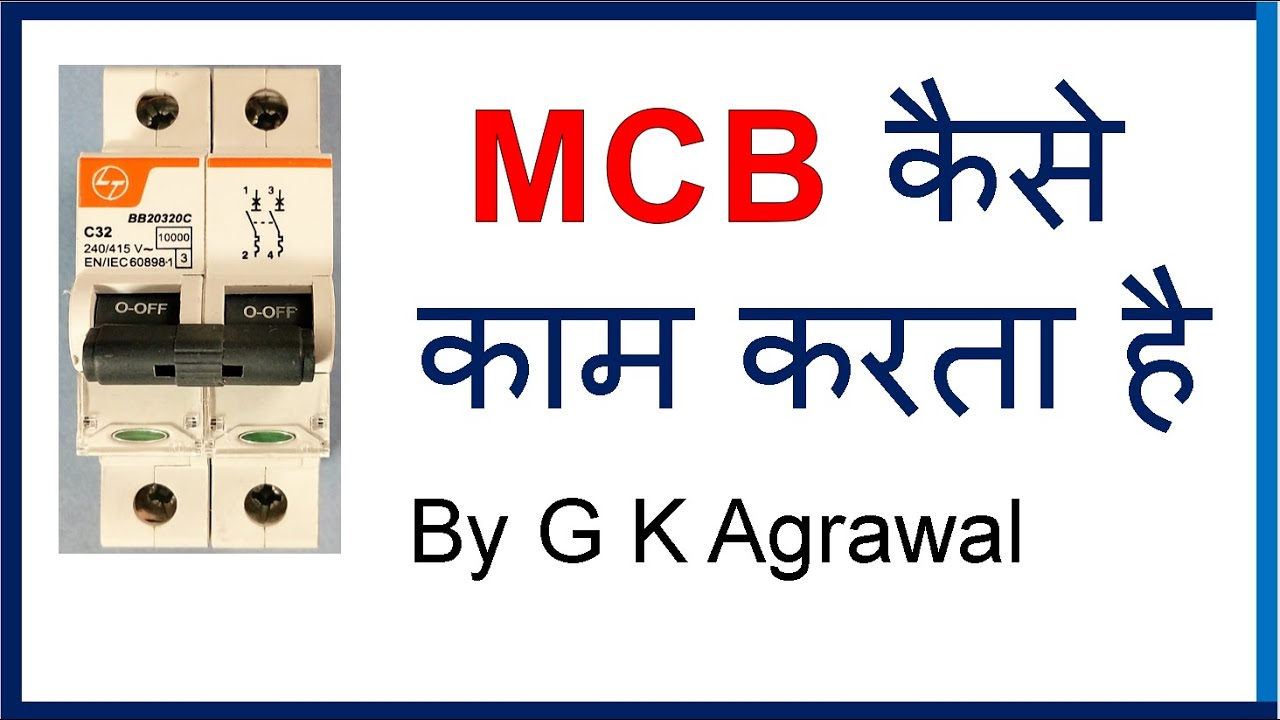 Mcb Circuit Breaker Types Thermal Magnetic Trip In Hindi Youtube Is A Device Designed To Protect Circuit39s Gkagrawal Electricalengineering Circuitbreaker