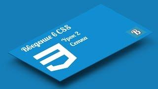 Введение в CSS. Урок 2  CSS сетка для сайта