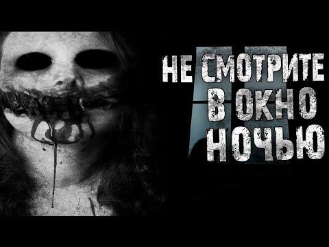 Страшные истории на ночь - Не смотрите ночью в окно!!!