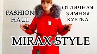 ЗИМНЯЯ КУРТКА-ПАРКА ОТ MIRAX-STYLE ОБЗОР С ПРИМЕРКОЙ
