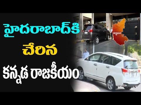 Karnataka Heat shifted to Telangana   Congress MLAs Shifted to Hyderabad, JDS May Join Soon