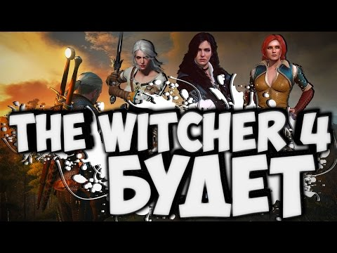 NEWS | THE WITCHER 4 БУДЕТ, ЖДЕМ!!!